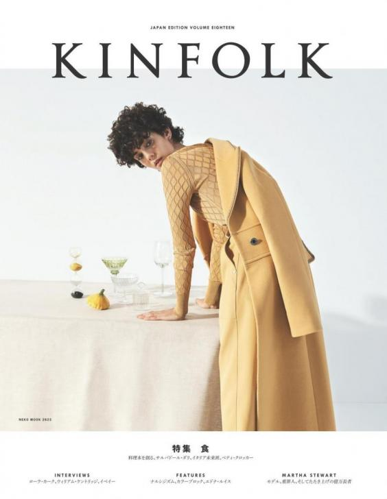KINFOLK JAPAN EDITION Vol.18