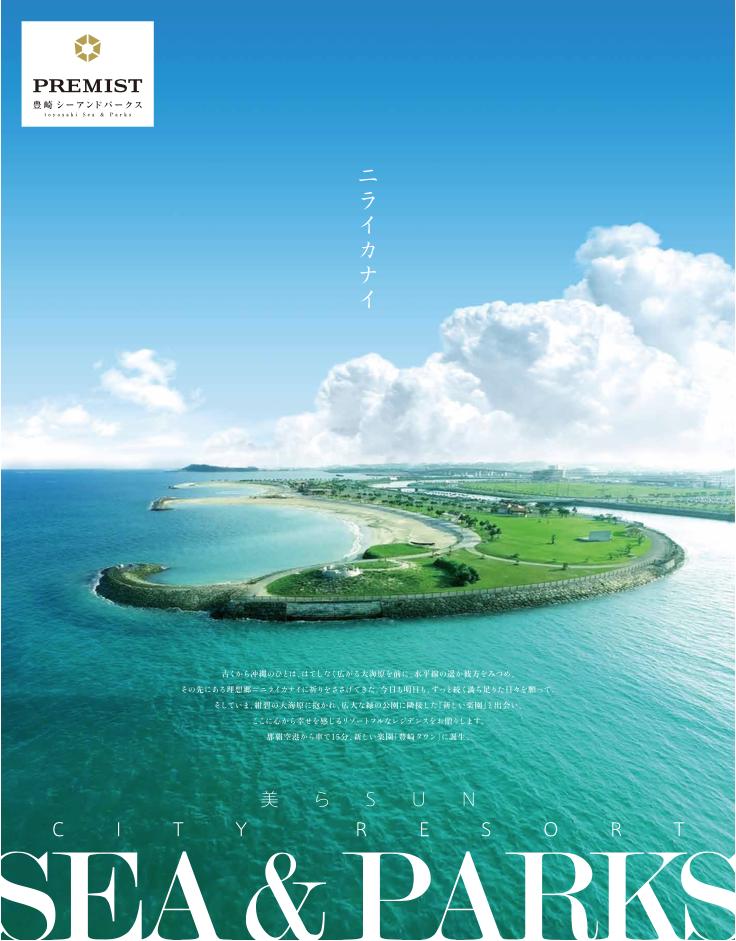 PREMIST豊崎 Sea & Parks