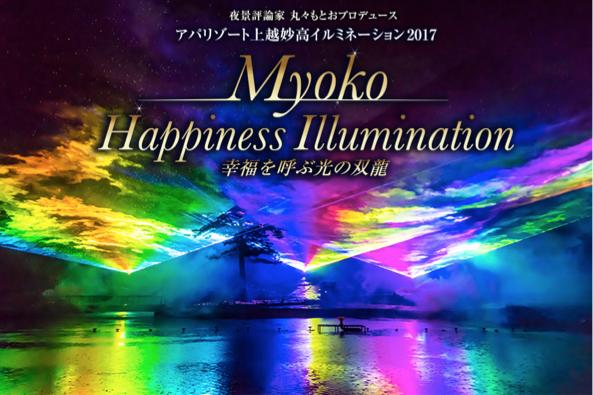 アパリゾート上越妙高 イルミネーション2017 SNSキャンペーン
