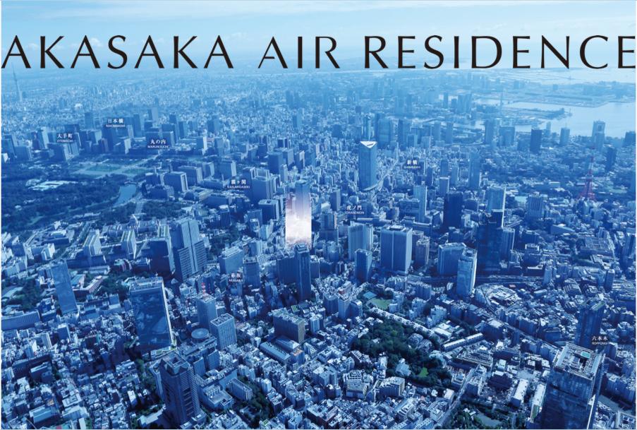 赤坂AIRレジデンス