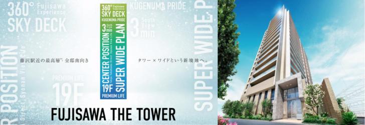 FUJISAWA THE TOWER